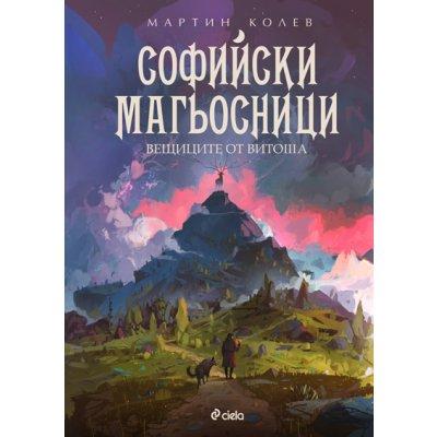 Софийски магьосници 3. Вещиците от Витоша