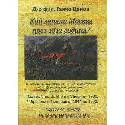 Кой запали Москва през 1812 година?