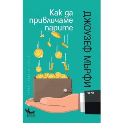 Как да привличаме парите