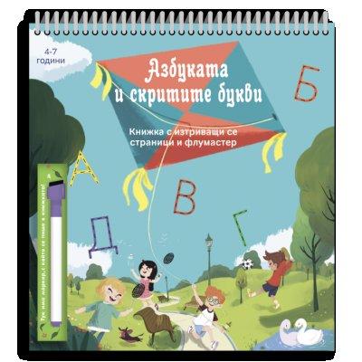 Азбуката и Скритите Букви  книжка с изтриващи се страници и флумастер