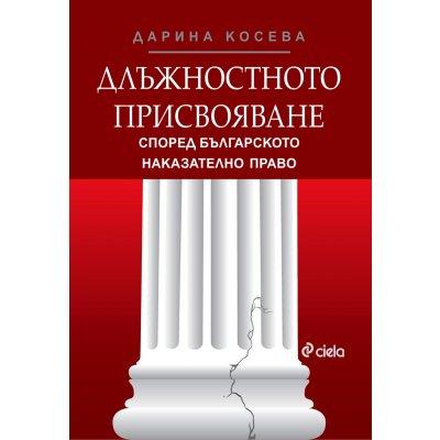 Длъжностното присвояване според българското наказателно право