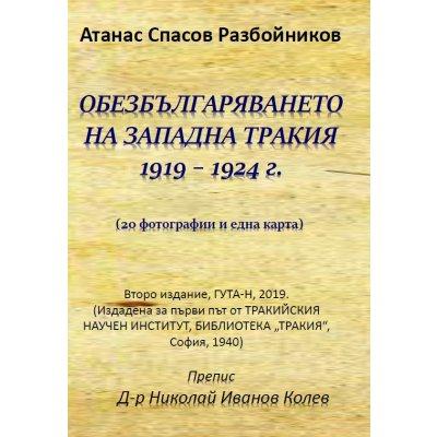 ОБЕЗБЪЛГАРЯВАНЕТО НА ЗАПАДНА ТРАКИЯ 1919 – 1924