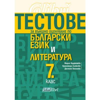 Тестове за външно оценяване по български език и литература 7. клас
