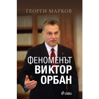 Феноменът Виктор Орбан