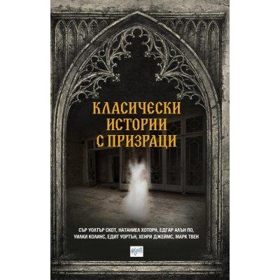 Класически истории с призраци - 22. октомври