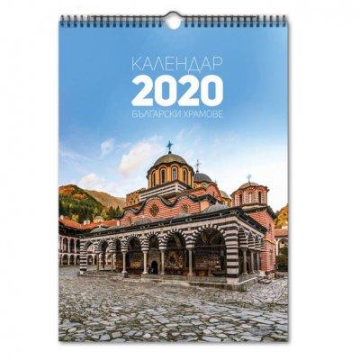 Календар: Български храмове 2020