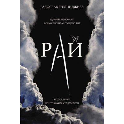 Рай(ново издание)