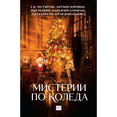 Мистерии по Коледа - 5. ноември