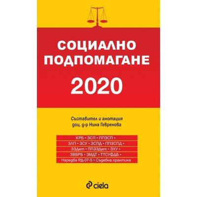 Социално подпомагане 2020 - Сборник нормативни актове