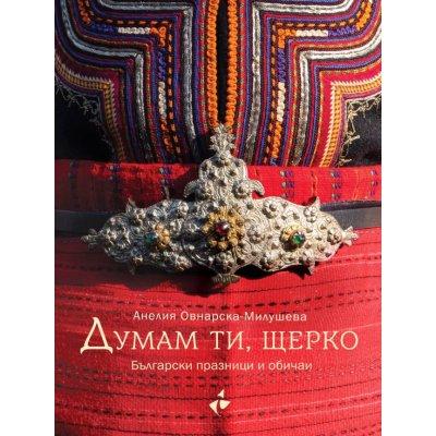 Думам ти, щерко. Български празници и обичаи.