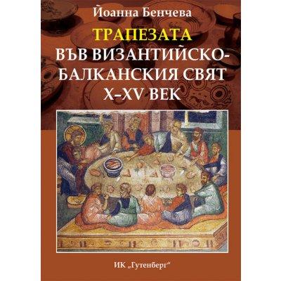 Трапезата във византийско-балканския свят X-XV век