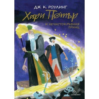 6: Хари Потър и Нечистокръвния принц (юбилейно издание)