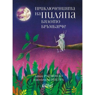 Приключенията на Пиляпа, бялото бръмбарче