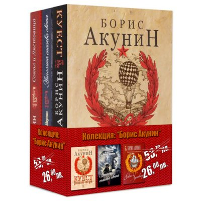 Борис Акунин - Куест - роман-игра, Ангелина спасява света, Сокол и Лястовица (промопакет)