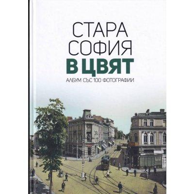 Стара София в цвят – албум със 100 фотографии