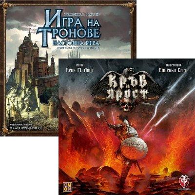Игра на тронове + кръв и ярост