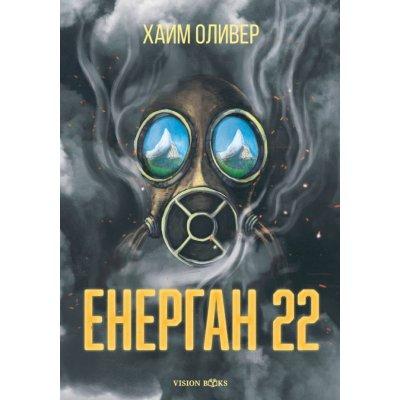 ЕНЕРГАН 22