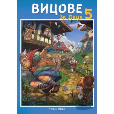 ВИЦОВЕ ЗА ДЕЦА 5