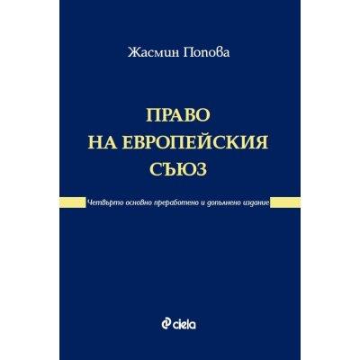 Право на Европейския съюз. Четвърто основно преработено и допълнено издание