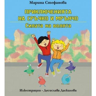 Приключенията на Сръчко и Мрънчо. Силата на волята