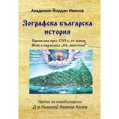 Зографска българска история