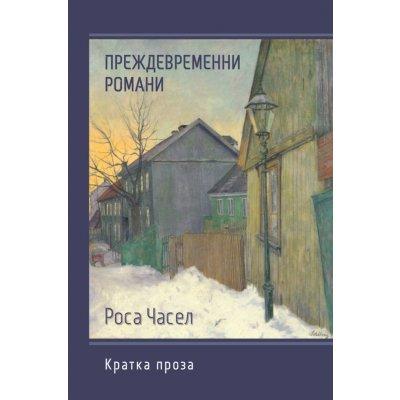 Преждевременни романи