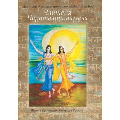 Чайтаня Чаритамритамала