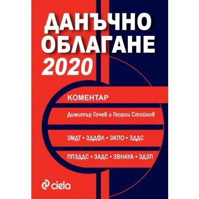 Данъчно облагане 2020 - коментар