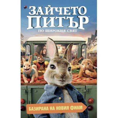 Зайчето Питър. По широкия свят