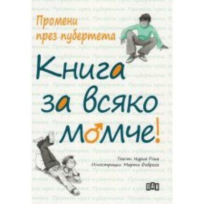 Промени през пубертета - Книга за всяко момче