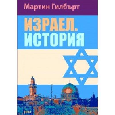 Израел. История – ново издание