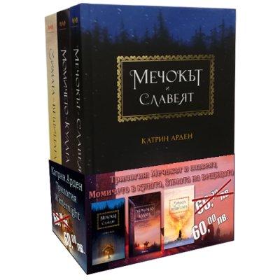 Трилогия: Мечокът и славеят, Момичето в кулата, Зимата на вещицата (промопакет)