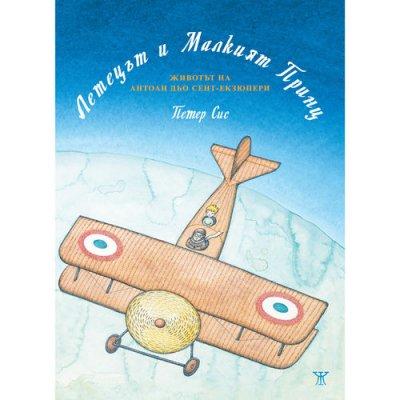 Летецът и Малкият принц: Животът на Антоан дьо Сент-Екзюпери (твърди корици)