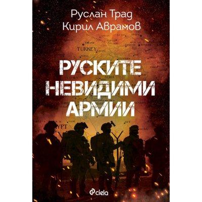 Руските невидими армии
