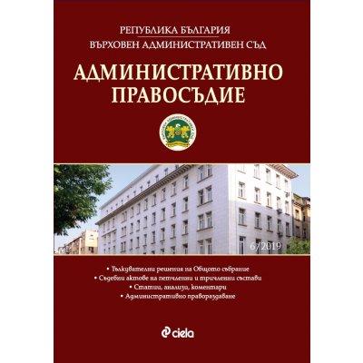 Административно правосъдие – бр. 6/2019