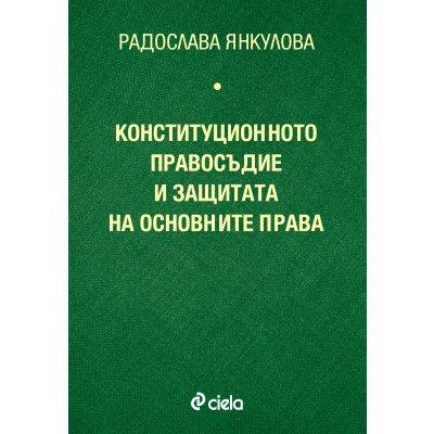 Конституционното правосъдие и защитата на основните права