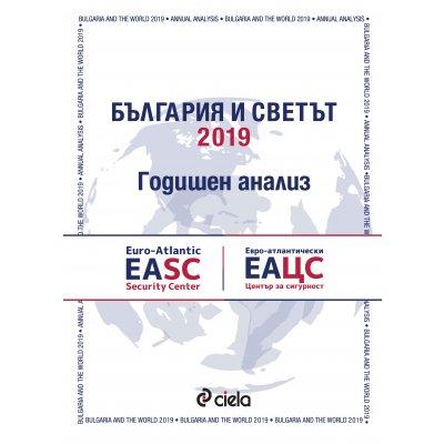 България и светът 2019. Годишен анализ