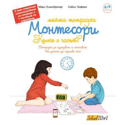 Моята тетрадка Монтесори - Колко е часът?