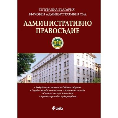 Административно правосъдие – бр. 1/2020