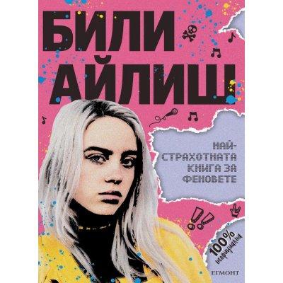 Били Айлиш: Най-страхотната книга за феновете
