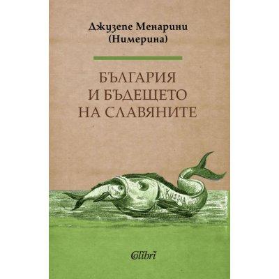 България и бъдещето на славяните