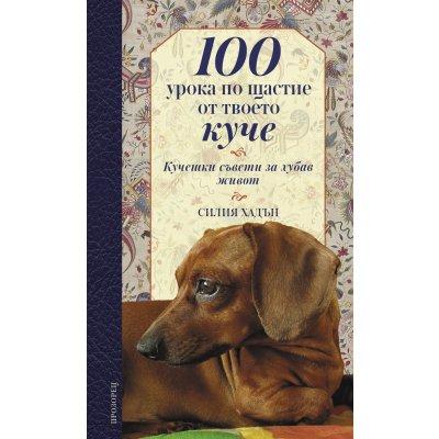 100 урока по щастиеот твоето куче