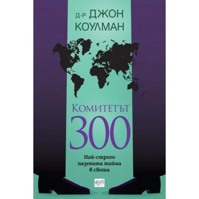Комитетът 300 - 24.09.2020
