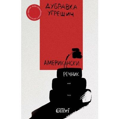 Американски речник