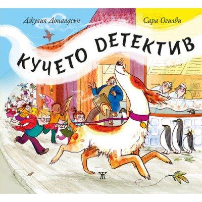 Кучето детектив (твърди корици)