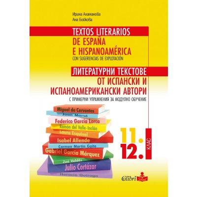 Литературни текстове от испански и испаноамерикански автори с примерни упражнения за модулно обучение 11. и 12. клас