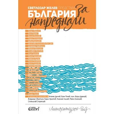 България за напреднали