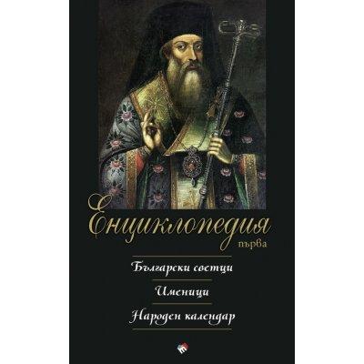 Първа енциклопедия. Български светци. Именици. Народен календар