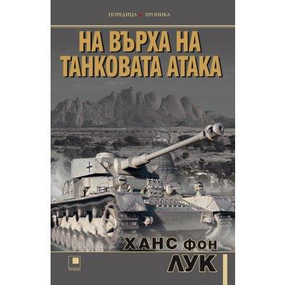 На върха на танковата атака