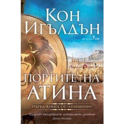 Портите на Атина